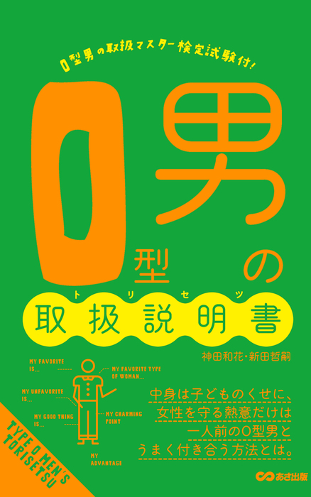 O型男の取扱説明書(あさ出版電子書籍)-電子書籍-拡大画像