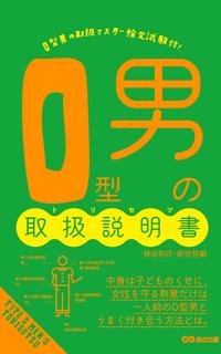 O型男の取扱説明書(あさ出版電子書籍)-電子書籍