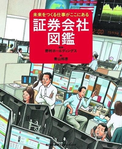 証券会社図鑑-電子書籍