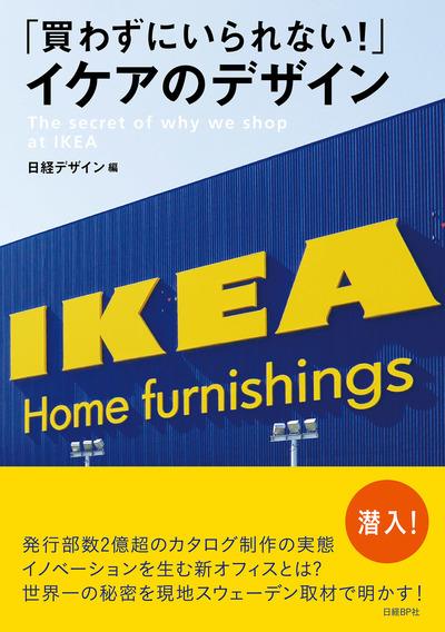 「買わずにいられない!」イケアのデザイン-電子書籍