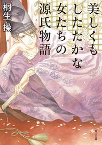 美しくもしたたかな女たちの源氏物語
