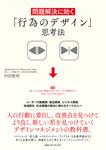 問題解決に効く 「行為のデザイン」思考法-電子書籍