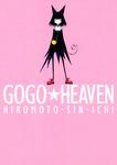 GOGO★HEAVEN 1巻-電子書籍