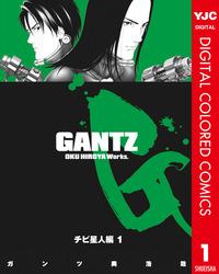 GANTZ カラー版 チビ星人編 1