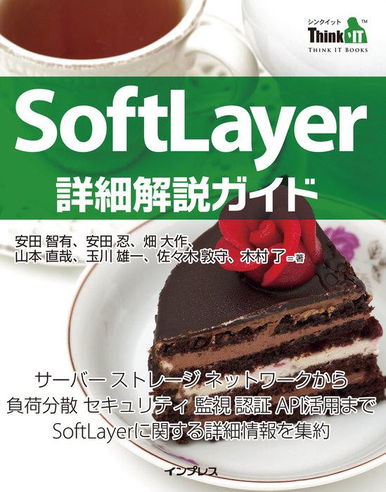 SoftLayer詳細解説ガイド拡大写真
