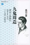 九鬼周造 理知と情熱のはざまに立つ〈ことば〉の哲学-電子書籍