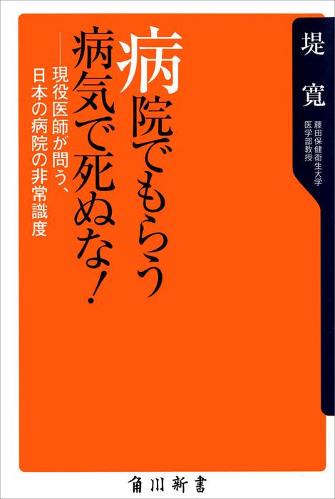 病院でもらう病気で死ぬな! 現役医師が問う、日本の病院の非常識度拡大写真