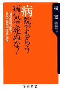 病院でもらう病気で死ぬな! 現役医師が問う、日本の病院の非常識度-電子書籍