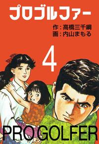 プロゴルファー4-電子書籍