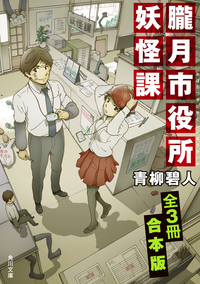 朧月市役所妖怪課【全3冊 合本版】-電子書籍