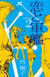恋と軍艦(2)-電子書籍