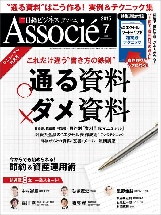 日経ビジネスアソシエ 2015年 07月号 [雑誌]拡大写真
