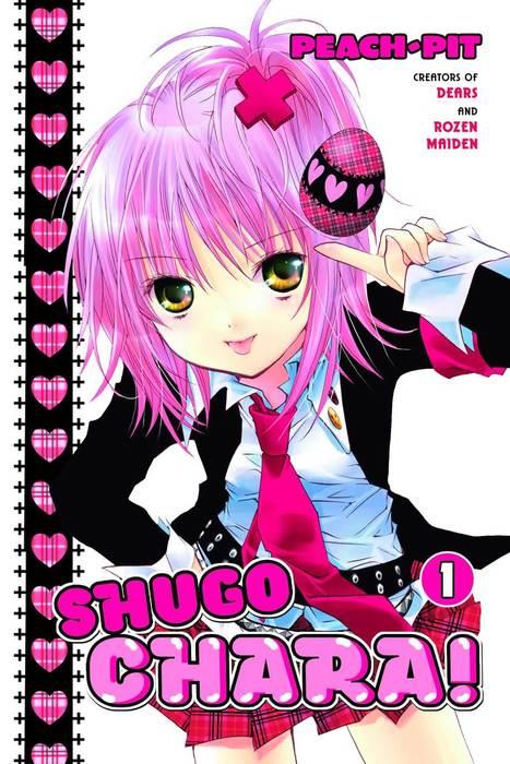 Shugo Chara! 1-電子書籍-拡大画像