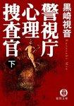 警視庁心理捜査官(下)-電子書籍