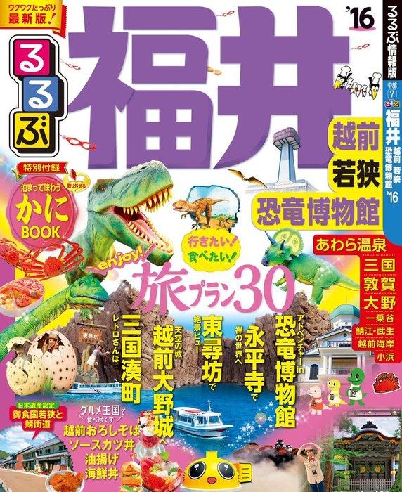 るるぶ福井 越前 若狭 恐竜博物館'16拡大写真