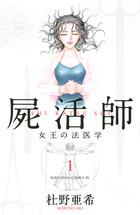 「屍活師 女王の法医学」シリーズ