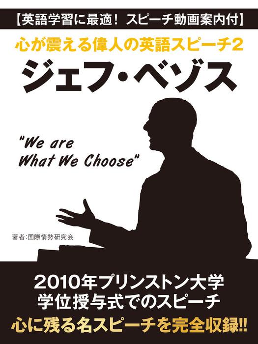 【英語学習に最適! スピーチ動画案内付】心が震える偉人の英語スピーチ2 ジェフ・ベゾス〝We are What We Choose〟拡大写真