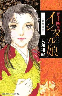 イシュタルの娘~小野於通伝~(14)-電子書籍