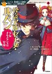 怪盗アルセーヌ・ルパン 少女オルスタンスの冒険-電子書籍