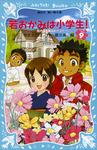 若おかみは小学生!(9) 花の湯温泉ストーリー-電子書籍