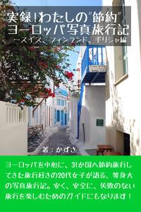 """実録!わたしの""""節約""""ヨーロッパ写真旅行記-電子書籍"""