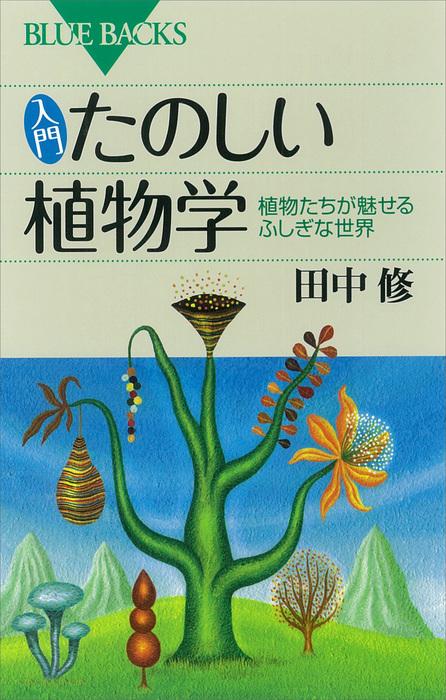 入門 たのしい植物学 植物たちが魅せるふしぎな世界-電子書籍-拡大画像