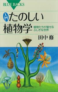 入門 たのしい植物学 植物たちが魅せるふしぎな世界-電子書籍