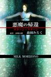 悪魔の帰還-電子書籍