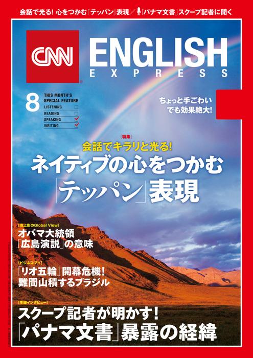 [音声DL付き]CNN ENGLISH EXPRESS 2016年8月号-電子書籍-拡大画像