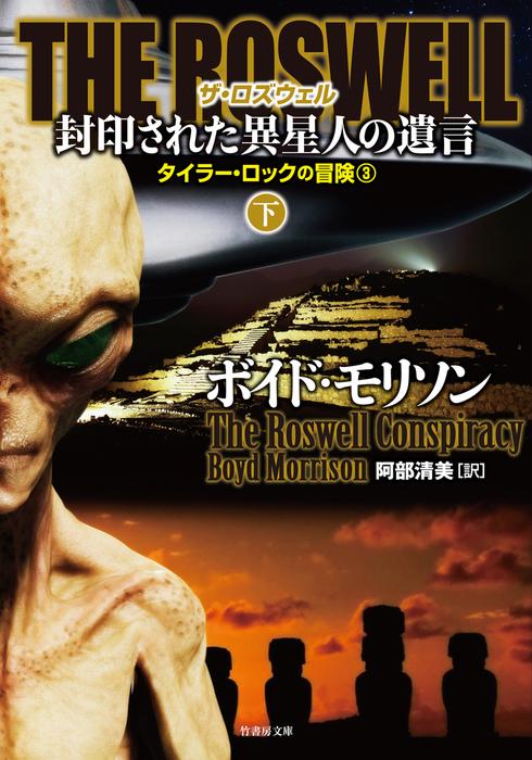 THE ROSWELL 封印された異星人の遺言 下拡大写真