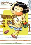 昭和のこども~こんな親でも子は育つ!~ 1巻-電子書籍