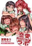 恋愛ラボ 5巻-電子書籍