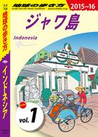 「地球の歩き方_インドネシア」シリーズ