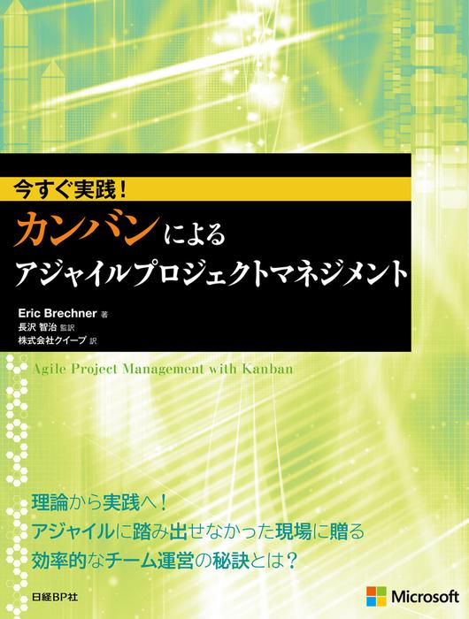 今すぐ実践! カンバンによるアジャイルプロジェクトマネジメント-電子書籍-拡大画像
