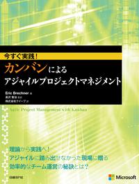 今すぐ実践! カンバンによるアジャイルプロジェクトマネジメント-電子書籍