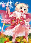 マジカルシェフ少女しずる(1)-電子書籍