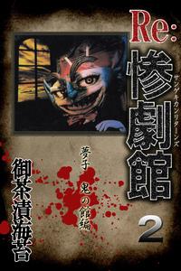 惨劇館リターンズ2 夢子 鬼の館編-電子書籍