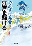 でれすけ忍者 江戸を駆ける-電子書籍