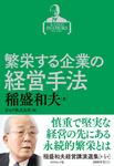 稲盛和夫経営講演選集 第4巻 繁栄する企業の経営手法-電子書籍
