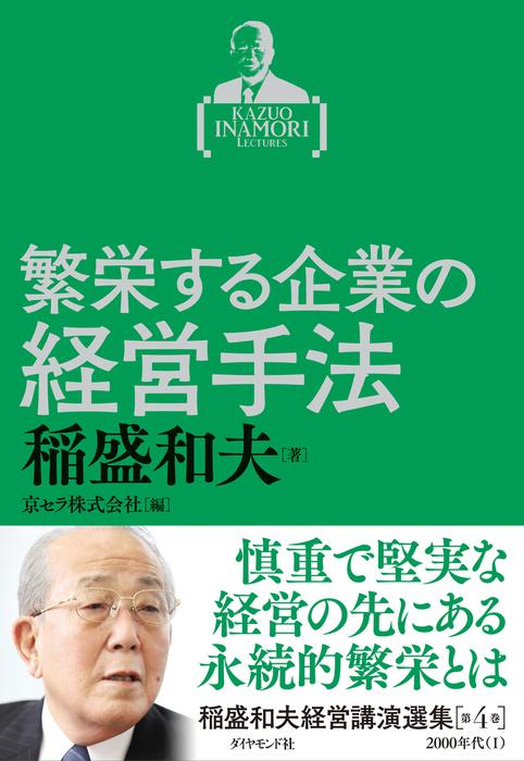 稲盛和夫経営講演選集 第4巻 繁栄する企業の経営手法拡大写真