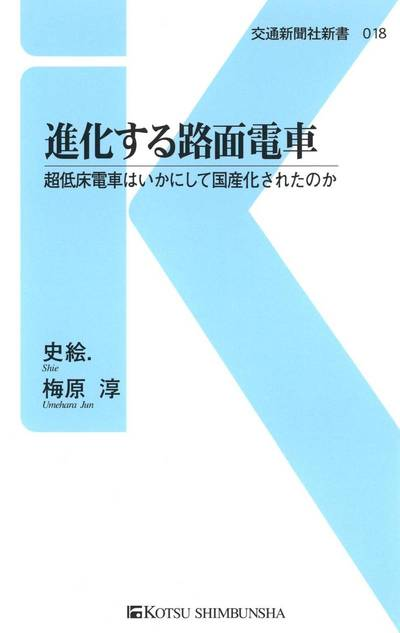 進化する路面電車-電子書籍