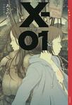 X-01 エックスゼロワン [壱]-電子書籍