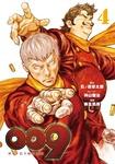 009 RE:CYBORG 4巻-電子書籍
