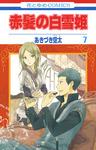 赤髪の白雪姫 7巻-電子書籍