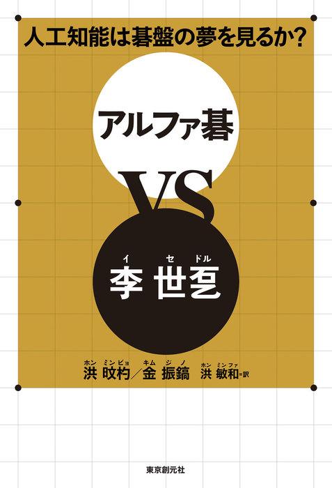 人工知能は碁盤の夢を見るか? アルファ碁VS李世ドル-電子書籍-拡大画像