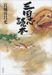 三国志読本-電子書籍