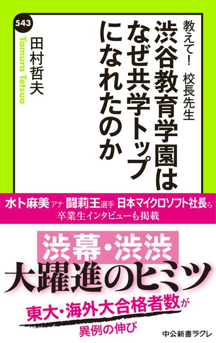 教えて! 校長先生 渋谷教育学園はなぜ共学トップになれたのか拡大写真