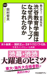 教えて! 校長先生 渋谷教育学園はなぜ共学トップになれたのか-電子書籍