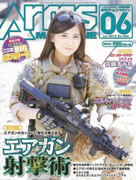 月刊アームズマガジン2016年6月号拡大写真