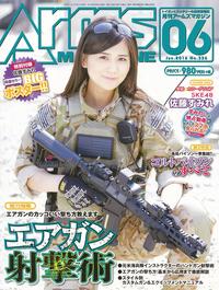 月刊アームズマガジン2016年6月号